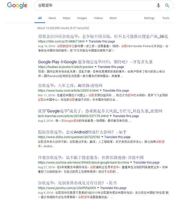 谷歌正式与美国军方达成同盟?返华彻底无望