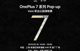 携手VANS VPS 一加7系列Pop-up闪店活动将于5月18日举行