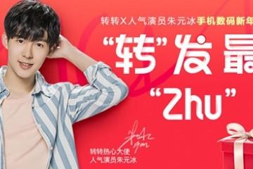 """转转携手朱元冰打造新年""""Zhu愿礼盒"""",送上新春最美祝福"""