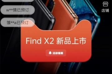 预定最高减百元、24期免息分期!OPPO Find X2天猫超级品牌日首发