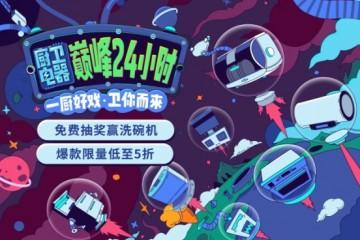 京东掀厨卫电器抢购热潮,多家品牌下单量迎爆发高峰