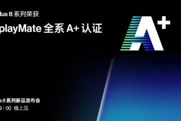 持续领先 一加 8 全系新品获DisplayMate A+ 认证