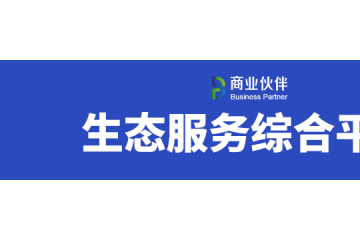 B.P商业伙伴助力国家队联通沃云云市场线上招商大会成功召开·云市场节隆重起航
