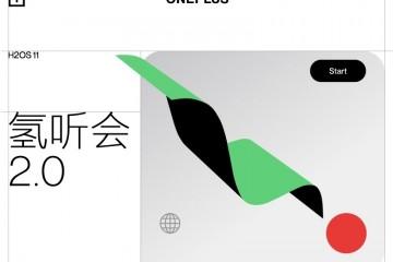 一加正式发布氢OS 11 全新设计和功能将上线