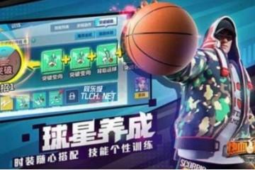 同乐城街头热血篮球ENDTR手游纯正血统制霸油漆区