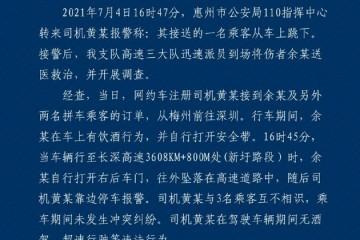 广东惠州警方就网约车乘客高速上跳车事件发布官方通报