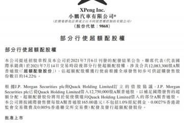 小鹏汽车行使超额配股权涉及共1200余万股A类普通股
