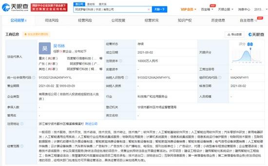 百度在宁波成立阿波罗智行公司注册资本1亿