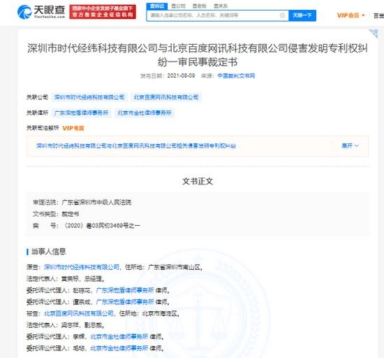 百度地图互相定位相关专利权纠纷胜诉