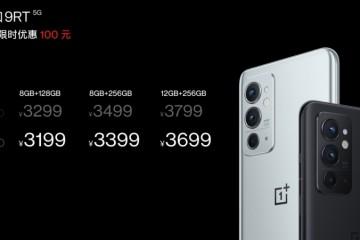 一加 9RT 首销3199 元起,10 月 19 日10点正式开售